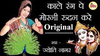 Download Original काले रंग पे मोरनी रुदन करे - Jyoti Nagar - Superhit Radha Krishan Bhajan - Singham Bhakti Video