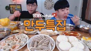 Download 비오는날에는 만두특집!!! 8가지만두종류 비빔냉면 물냉면 침샘자극 Mukbang(Eating Show) Video