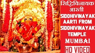 Download Siddhivinayak Aarti from Siddhiviniyak Temple Mumbai,Deva Shri Ganesha,Vignharta Shree Siddhivianyak Video