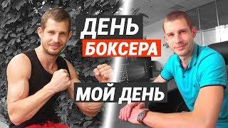 Download День боксера – зарядка, питание, работа и тренировка по боксу Video