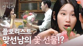 Download sundabang 플로리스트男의 로맨틱 꽃 선물 180610 EP.11 Video