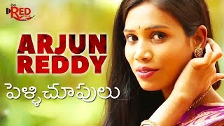 Download Arjun Reddy Pelli Choopulu    Directed By Charan Akkala Video