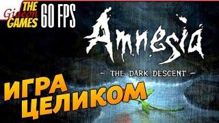 Download Прохождение Amnesia: The Dark Descent (Амнезия: Тень прошлого) [Игра целиком] Video