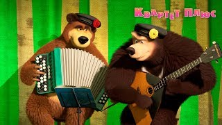 Download Маша и Медведь - Квартет плюс (Cерия 68) Премьера! ⚡️ Новая серия! Video