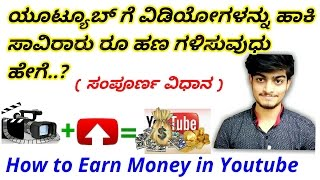 Download #2 How to Earn Money on Youtube step by step procedure | ಯೂಟ್ಯೂಬ್ ಗೆ ವಿಡಿಯೋ ಹಾಕಿ ಹಣ ಗಳಿಸುವುಧು ಹೇಗೆ ? Video