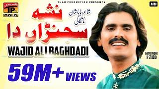 Download Nasha Sajna Da - Wajid Ali Baghdadi - Latest Song 2017 - Latest Punjabi And Saraiki Song Video