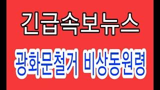 Download #광화문텐트 제2차철거 비상사태발령 # Video