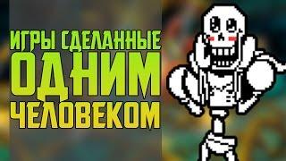Download ИГРЫ СДЕЛАННЫЕ ОДНИМ ЧЕЛОВЕКОМ Video