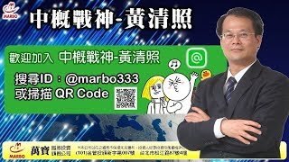 Download 萬寶投顧黃清照分析師2018年8月20日網路電視 Video