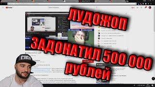 Download Russia Paver зарейдил парня с дцп. Лудожоп задонатил 500к Video