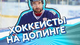 Download МАЛКИН, ЗАРИПОВ - кто попадался на ДОПИНГЕ? Video