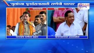 Download Kesarkar on Narayan rane Video
