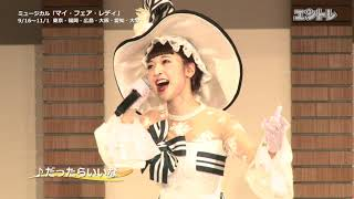 Download 朝夏まなと&神田沙也加のWイライザが名曲を歌唱披露! ミュージカル「マイ・フェア・レディ」製作発表レポート Video