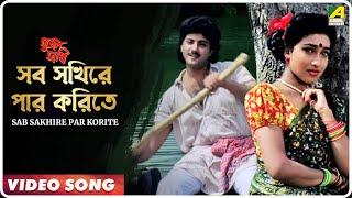 Download Sab Sakhire Par Korite | Sujan Sakhi | Bengali Movie Song | Abhishek, Rituparna Video