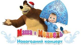 Download Маша и Медведь - Новогодний концерт. Сборник весёлых песен про зиму и Новый Год (2016 год) Video
