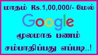 Download மாதம் ரூ 1,00,000/- மேல் கூகுள் (Google) கம்பெனியில் சம்பாதிப்பது எப்படி Video