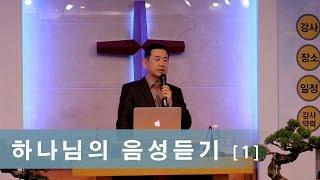 Download 동탄아성교회 홍성건목사님 하나님음성듣기 1강 Video