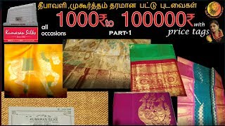 Download Kumaran silks|Chennai|kanchipuram silk sarees for wedding with price|diwali|முகூர்த்த புடவைகள்|v-log Video