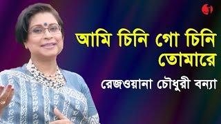 Download আমি চিনি গো চিনি তোমারে - tagore songs - rezwana choudhury bannya - iav Video