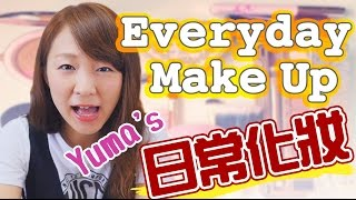 Download Yuma的日常化妝♪ My Everyday Make Up|Yuuuma TV Video