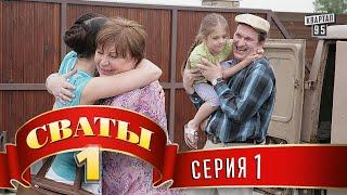 Download Сериал - ″Сваты″ (1-й сезон 1-я серия) фильм комедия для всей семьи Video