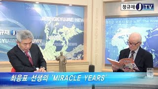 Download 3월 24일 - 최응표 선생의 'MIRACLE YEARS' Video