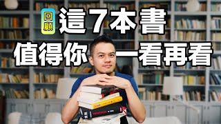 Download 7本不要錯過,值得你一看再看的書 | 2018閱讀回顧 | 艾爾文 Video