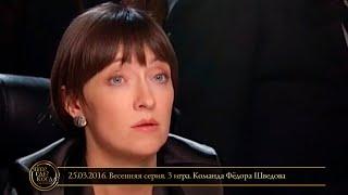 Download Что? Где? Когда? в Беларуси. Эфир 25.03.2016 Video