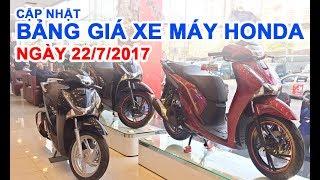 Download Giá xe máy Honda ngày 22/7/2017, giá xe Honda hôm nay tại Hà Nội Video