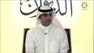 Download برنامج #الديوان حلقة 30/٩/٢٠١٧ #كويت سيورت Video