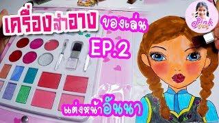 Download เฟิร์น พิ้งค์แฟรี่ | แต่งหน้าเจ้าหญิงอันนา เครื่องสำอางของเล่น ฝึกแต่งหน้าระบายสีวาดรูป สำหรับเด็ก Video