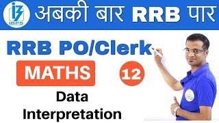 Download 10:00 PM - RRB PO/Clerk Maths by Naman Sir | Day #12| Data Interpretation Video
