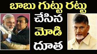 Download Chandra babu government fraud levered by Modi government secret agents|| 2day 2morrow Video