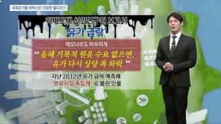 Download [시장을 읽는 남자] 국제유가를 하락시킨 미묘한 줄다리기 Video