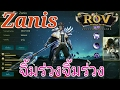 Download Garena RoV Thailand-รีวิวZanisจิ้มแต่ละทีทะลุยันใส้ติ่ง Video