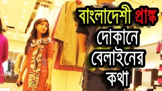 Download Bangladeshi Prank | Talking pointless with shop keeper | Dr.Lony Bangla Fun Prank Video