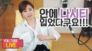 Download 김이브Live♥오늘 옷이 너무 야해요! Video