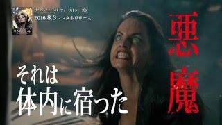 Download 「サウス・オブ・ヘル~女エクソシスト~」 シーズン1 トレイラー Video