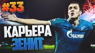Download FIFA 17 Карьера за Зенит #33 - НАЧАЛО Чемпионата России Video
