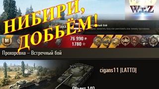 Download Объект 140 НИБИРИ, ДОБЬЁМ! Прохоровка World of Tanks Video