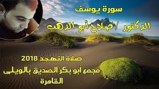 Download سورة يوسف الدكتور صلاح أبو الدهب تهجد 2018 Video