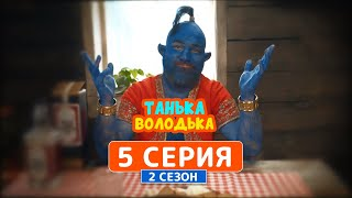 Download Сериал Танька и Володька 2 сезон 5 серия Video