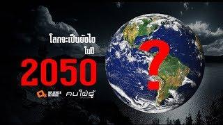Download 2050โลกจะเป็นยังไง? การคาดการณ์การเปลี่ยนเปลี่ยนของโลกในอีก 30ปีข้างหน้า จะมีอะไรเปลี่ยนไปบ้าง Video