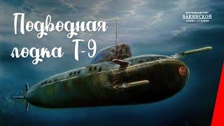 Download Подводная лодка Т-9 (1943) фильм Video