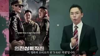 Download 설민석의 영화 ″인천상륙작전″ 해설강의 Video