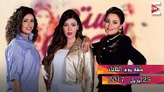 Download ست الحسن - حلقة الثلاثاء 25 إبريل 2017 Video