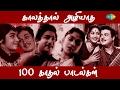 Download 100 Evergreen Tamil Love Songs | காலத்தால் அழியாத 100 காதல் பாடல்கள் | One Stop Jukebox | HD Songs Video