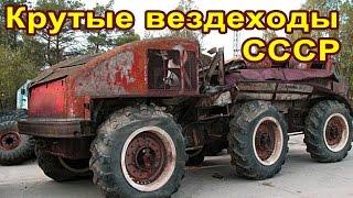 Download Самые крутые вездеходы СССР. Провальные проекты Советского Союза Video