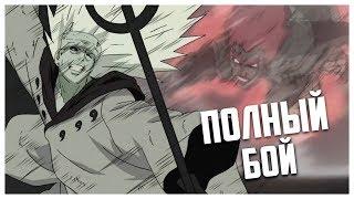 Download Гай против Мадары (Полный бой) Video