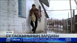 Download Ақтөбеде су тасқынының салдарынан 77 үй қирап қалған Video